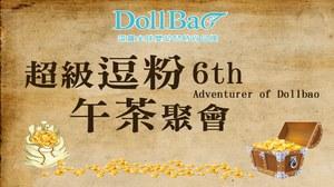第六屆超級逗粉午茶聚會-Adventurer of Dollbao 聖物挑戰