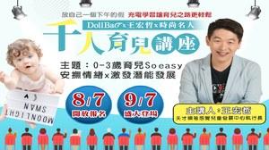 9月7日 DollBao 時尚名人x王宏哲育兒講座