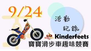 9/24 (新光三越A8)KINDERFEETS寶寶滑步車趣味競賽-活動紀錄