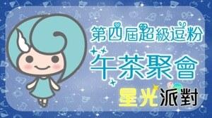 8/20第四屆超級逗粉午茶聚會-星光派對  活動花絮