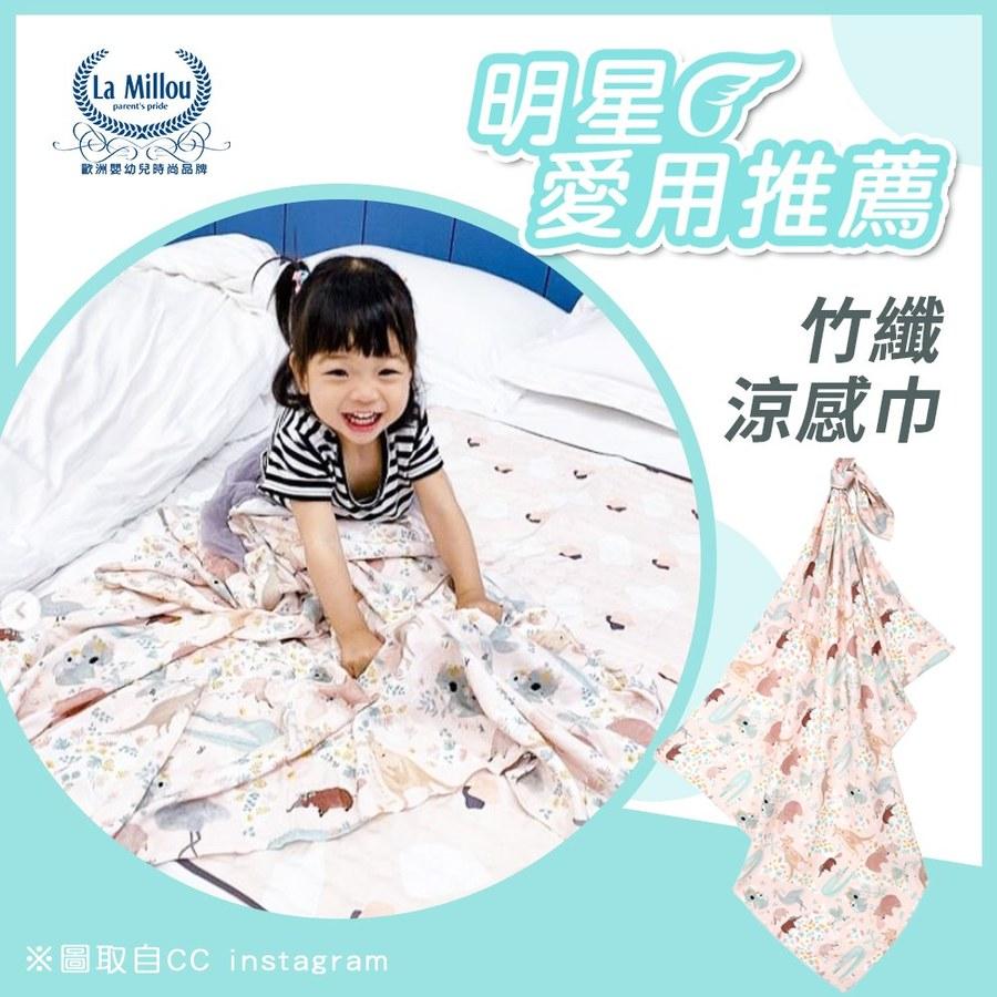 時尚媽咪CC涼夏好眠推薦-La Millou 包巾-竹纖涼感巾/新生嬰兒幼童包巾/涼被涼毯