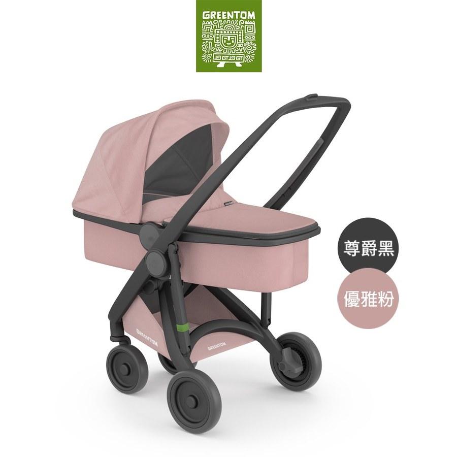 荷蘭Greentom Carrycot睡籃款-經典嬰兒推車(尊爵黑+優雅粉)