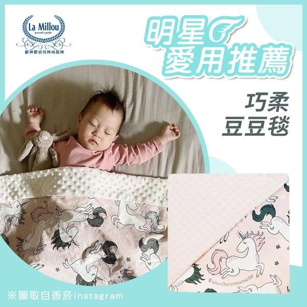網紅香菸寶貝安撫睡整晚推薦-La Millou 單面巧柔豆豆毯/新生嬰幼兒被毯/推車毯/冷氣毯/四季毯