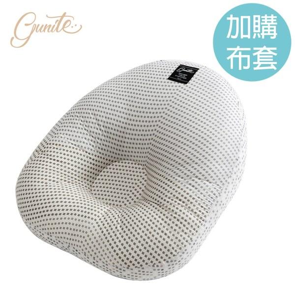 【gunite】寶寶懶骨頭_包覆機能親子互動窩-布套(格紋灰)