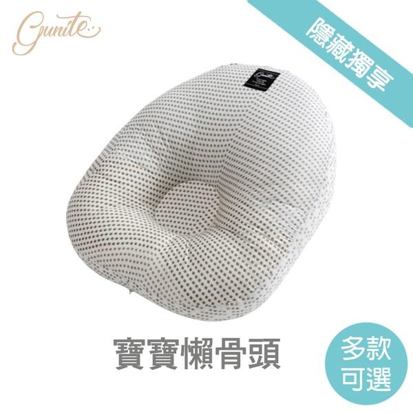 【此商品為預購,預計2/4起出貨】【gunite】寶寶懶骨頭_包覆機能親子互動窩