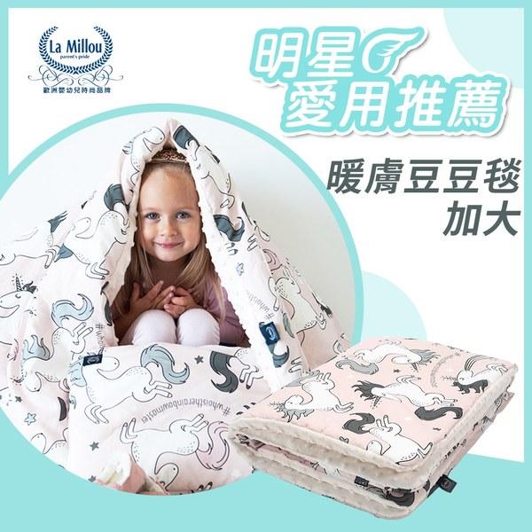 IG照與隋棠女兒LUCY同款-La Millou 暖膚豆豆毯-加大款/新生嬰幼兒童被毯毛毯/遊戲墊