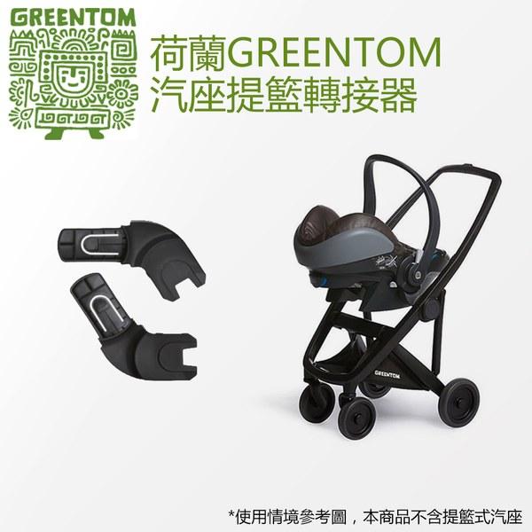 荷蘭Greentom 汽座提籃轉接器
