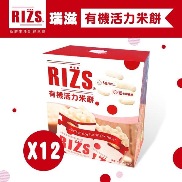 RIZS 有機活力米餅_白米鮮吃棒箱購雙週組(12盒/24包入)