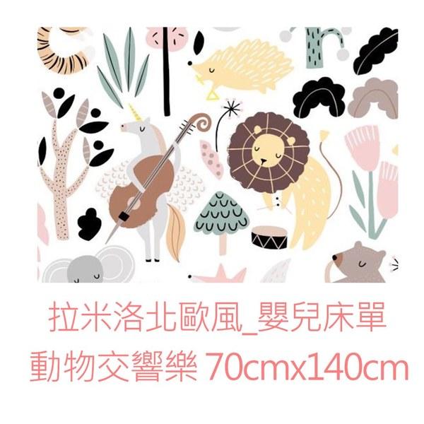 La Millou 拉米洛北歐風_嬰兒床單-動物交響樂(70cmx140cm)