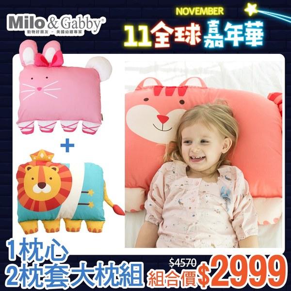 Milo & Gabby 動物好朋友-超細纖維防蟎大枕心+2枕套組(多款)