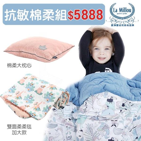 La Millou Velvet頂級棉柔大枕心+雙面柔柔毯加大