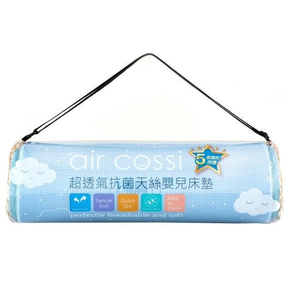 air cossi 超透氣抗菌天絲坐墊_嬰兒推車枕頭 (新生兒全身包覆款0-4m)(輕柔藍)