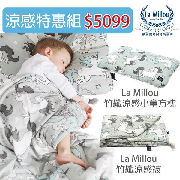 竹纖涼感被+竹纖涼感小童枕