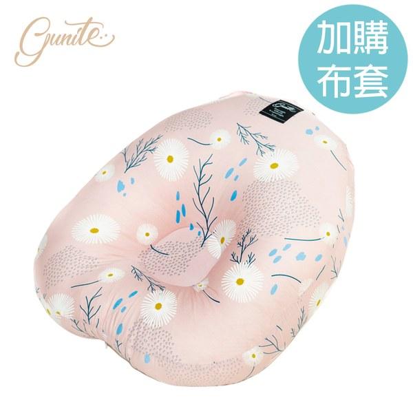 【gunite】寶寶懶骨頭_包覆機能親子互動窩-布套(蒲公英粉)