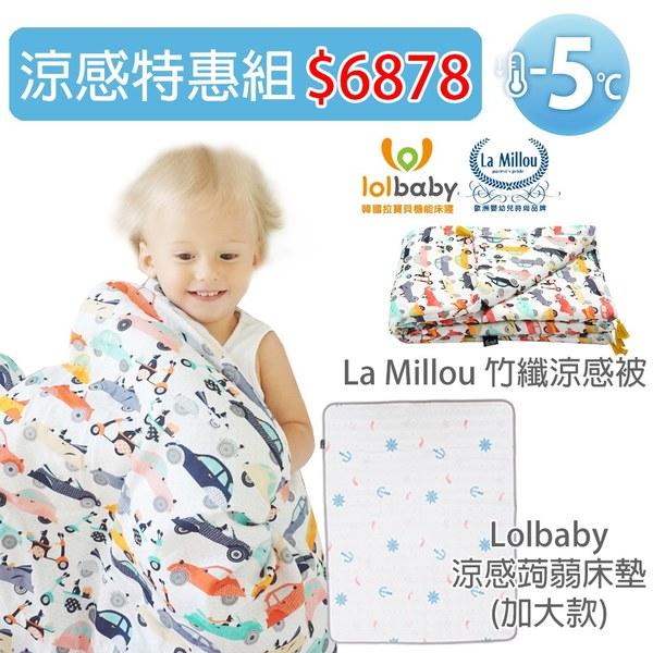La Millou 竹纖涼感被+Lolbaby 涼感蒟蒻床墊(加大款)