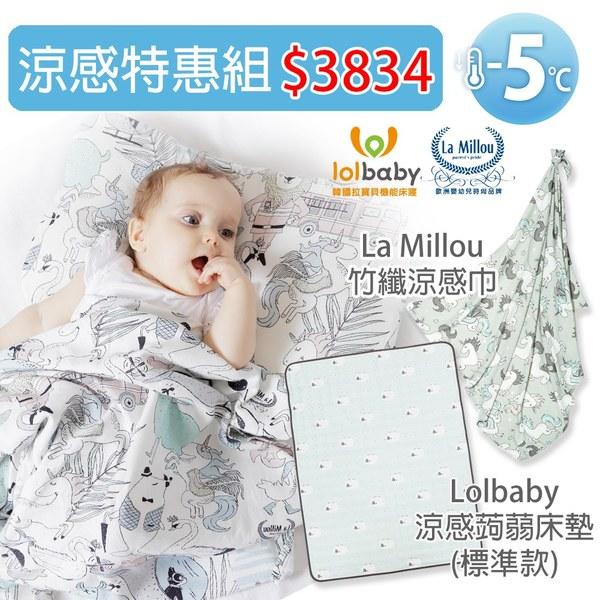 La Millou 竹纖涼感巾(標準款)+Lolbaby 涼感蒟蒻床墊_防水隔尿款(標準款)