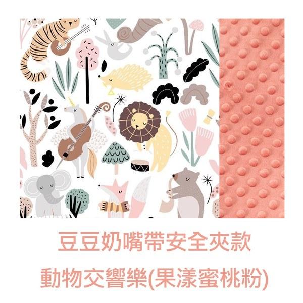 La Millou 豆豆奶嘴帶安全夾款-動物交響樂-果漾蜜桃粉