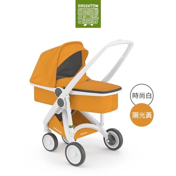 荷蘭Greentom Carrycot睡籃款-經典嬰兒推車(時尚白+陽光黃)