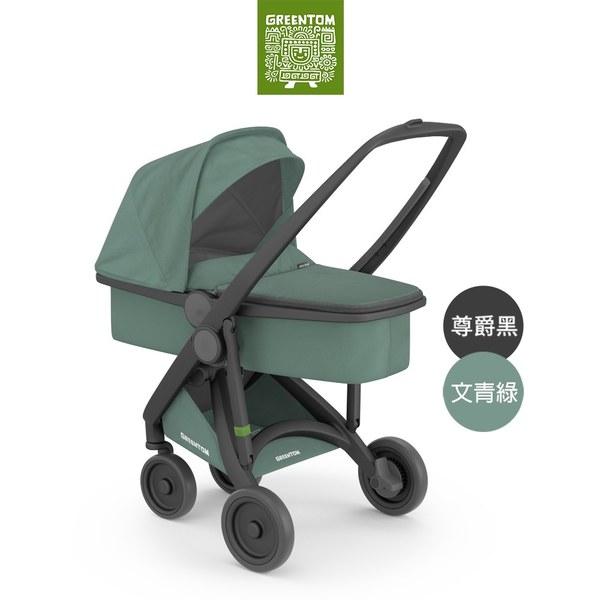 荷蘭Greentom Carrycot睡籃款-經典嬰兒推車(尊爵黑+文青綠)
