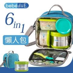 bebeduE 六合一 副食品聰明懶人包-附悶燒盒(瓦倫西亞藍)