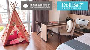【高品質的時尚月子套房】國泰產後護理之家 x DollBao