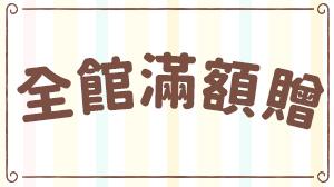 全館滿額贈0909-0914