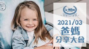 La Millou 2021/03爸媽分享大會