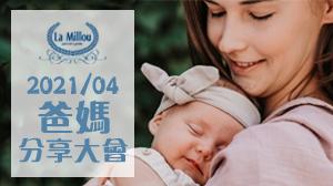 La Millou 2021/04爸媽分享大會