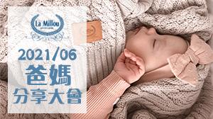La Millou 2021/06爸媽分享大會