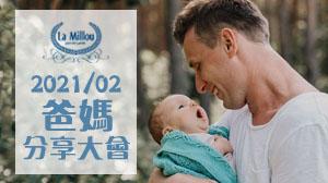La Millou 2021/02爸媽分享大會