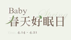 全館滿額贈04/14-04/21
