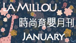 La Millou 2021/01時尚育嬰月刊