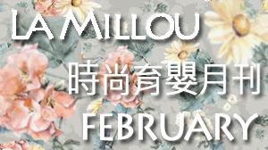 La Millou 2021/02時尚育嬰月刊