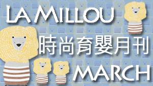 La Millou 2021/03時尚育嬰月刊