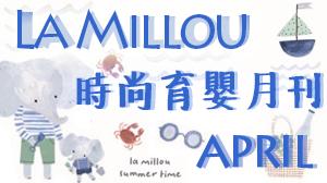 La Millou 2021/04時尚育嬰月刊