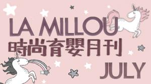 La Millou 2021/07時尚育嬰月刊