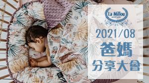 La Millou 2021/08爸媽分享大會