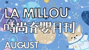 La Millou 2021/08時尚育嬰月刊