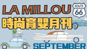 La Millou 2021/09時尚育嬰月刊