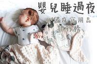 【新生兒用品】嬰兒睡過夜必備床寢用具