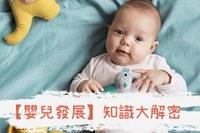 【嬰兒發展】嬰兒發展階段知識大解密