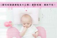 【2021嬰兒枕頭選擇秘笈】選對枕頭,媽咪不愁!