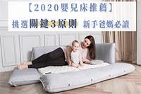 【2021新手爸媽推薦嬰兒床】挑選關鍵3原則