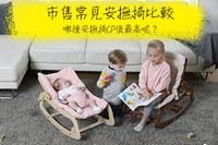 【市售常見安撫椅比較】讓媽媽輕鬆帶娃趣!
