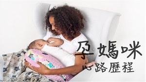 逗寶粉絲團改版慶 x 孕媽咪心路歷程