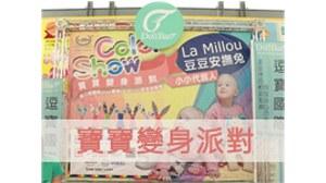 2016逗寶Color Show寶寶變身派對暨La Millou豆豆安撫兔小小代言人