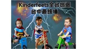 Kinderfeets全台巡迴最終場-台中