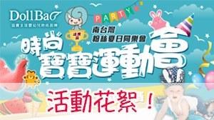 【逗寶盃!時尚寶寶運動會—南台灣夏日粉絲同樂會】活動花絮!