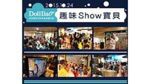 10/24 第一屆「豆豆安撫兔小小代言人-趣味Show寶貝」活動圓滿落幕!