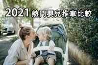 【嬰兒推車推薦】2021嬰兒車熱門品牌推薦比較!